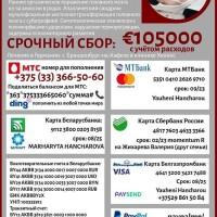 Благотворительный сбор средств на лечение Гончарова Никиты