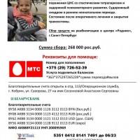 Благотворительный сбор на лечение Сосенковой Софии