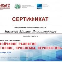 Участие в Международном симпозиуме «Устойчивое развитие: состояние, проблемы, перспективы»