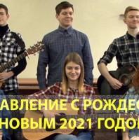 Поздравление с Рождеством и Новым 2021 годом от ВИА СНК и сотрудников кафедры компьютерного образования