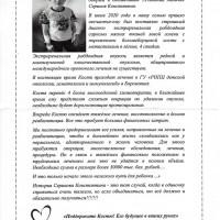 Благотворительный сбор средств на лечение Серикова Константина