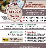 Благотворительный сбор средств на лечение Столярова Макара