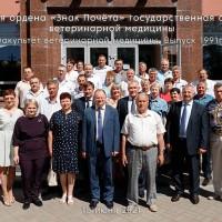 Научно-практическая конференция выпускников УО ВГАВМ