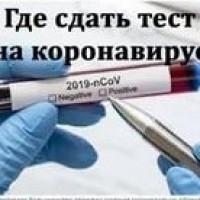 Информация об обследовании на коронавирус