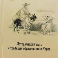 Презентация новой книги по истории образования